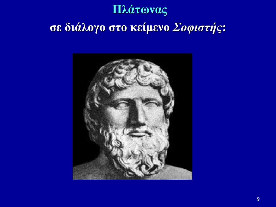 Πλάτωνας Πλάτωνας σε διάλογο στο κείμενο Σοφιστής: 9