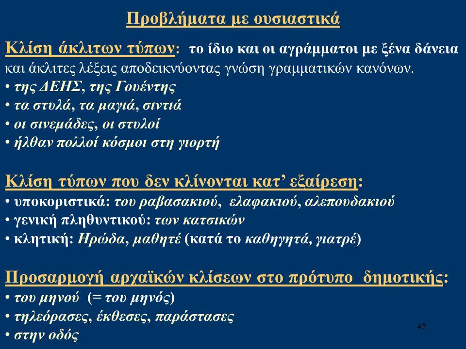 49 Προβλήματα με ουσιαστικά Κλίση άκλιτων τύπων : το ίδιο και οι αγράμματοι με ξένα δάνεια και άκλιτες λέξεις αποδεικνύοντας γνώση γραμματικών κανόνων.