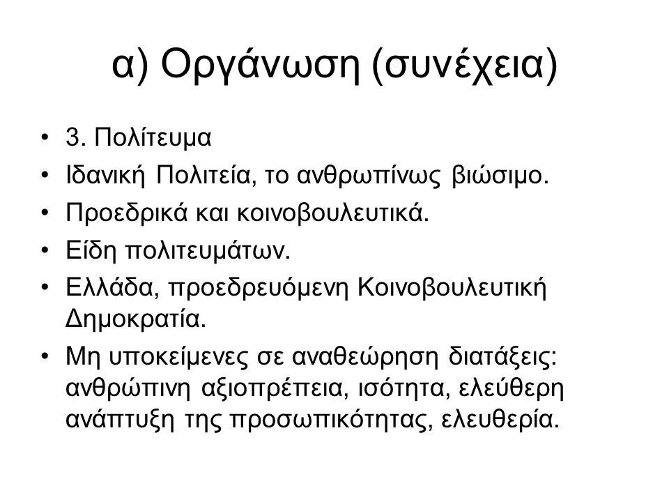 α) Οργάνωση (συνέχεια) 3. Πολίτευμα Ιδανική Πολιτεία, το ανθρωπίνως βιώσιμο.