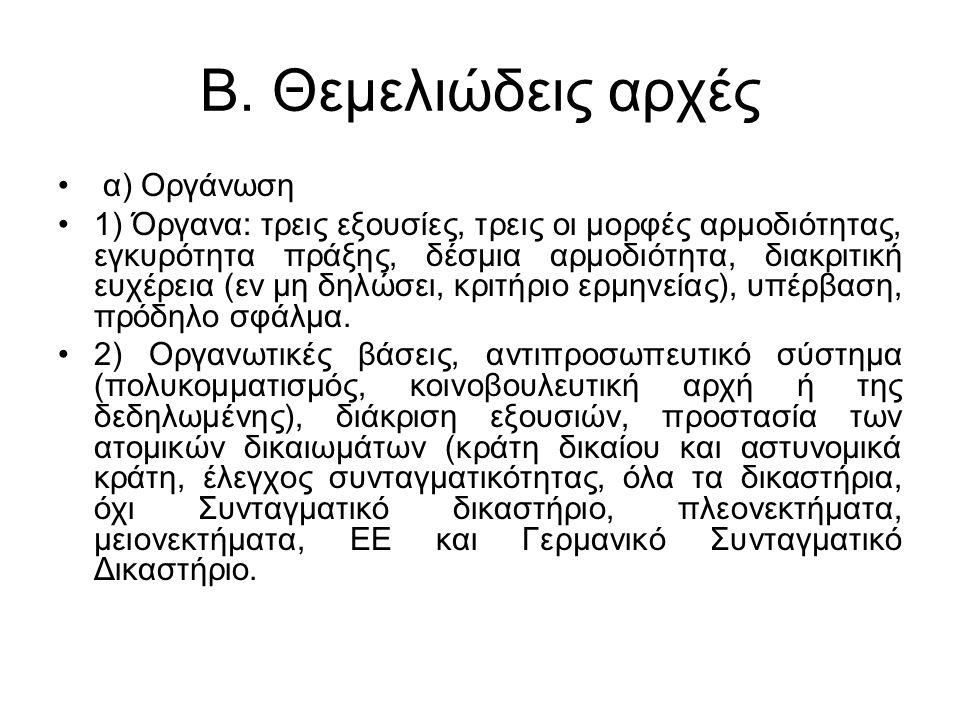 Β. Θεμελιώδεις αρχές α) Οργάνωση 1) Όργανα: τρεις εξουσίες, τρεις οι μορφές αρμοδιότητας, εγκυρότητα πράξης, δέσμια αρμοδιότητα, διακριτική ευχέρεια (