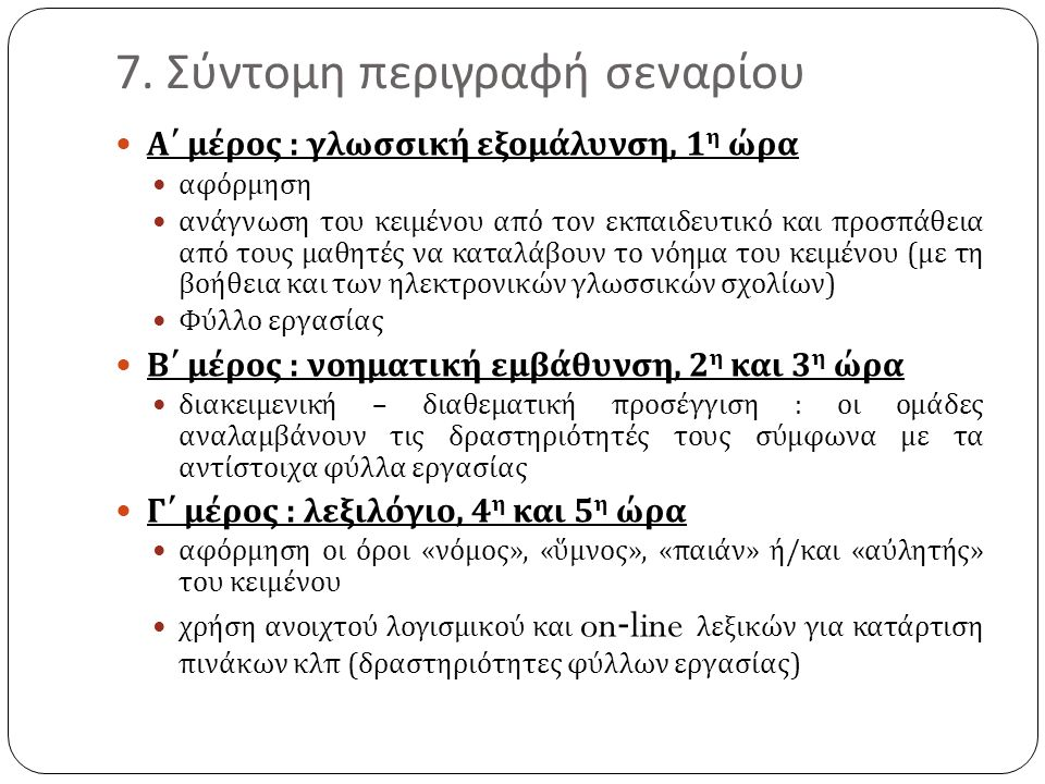 7. Σύντομη περιγραφή σεναρίου Α΄ μέρος : γλωσσική εξομάλυνση, 1 η ώρα αφόρμηση ανάγνωση του κειμένου από τον εκπαιδευτικό και προσπάθεια από τους μαθη