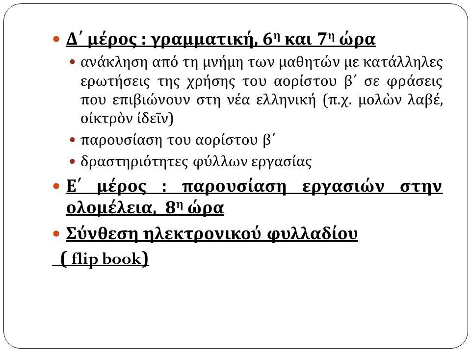 Δ΄ μέρος : γραμματική, 6 η και 7 η ώρα ανάκληση από τη μνήμη των μαθητών με κατάλληλες ερωτήσεις της χρήσης του αορίστου β΄ σε φράσεις που επιβιώνουν στη νέα ελληνική ( π.