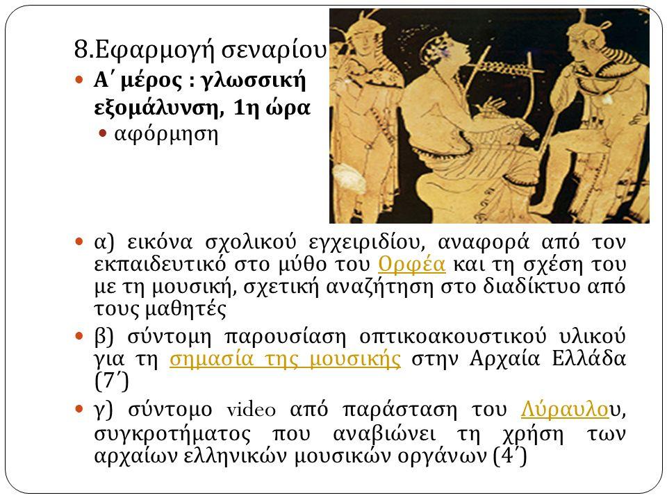 8. Εφαρμογή σεναρίου Α΄ μέρος : γλωσσική εξομάλυνση, 1 η ώρα αφόρμηση α ) εικόνα σχολικού εγχειριδίου, αναφορά από τον εκπαιδευτικό στο μύθο του Ορφέα