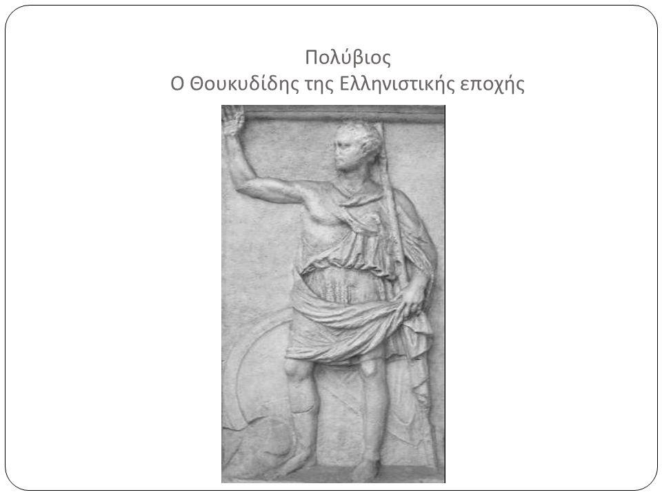 Πολύβιος Ο Θουκυδίδης της Ελληνιστικής εποχής