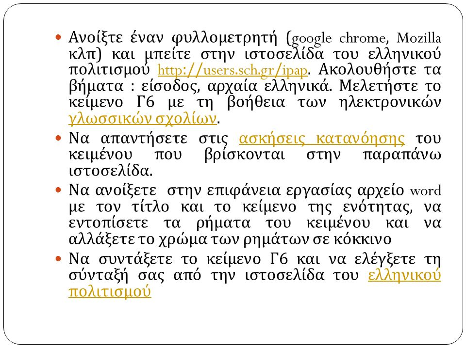 Ανοίξτε έναν φυλλομετρητή (google chrome, Mozilla κλπ ) και μπείτε στην ιστοσελίδα του ελληνικού πολιτισμού http://users.sch.gr/ipap.