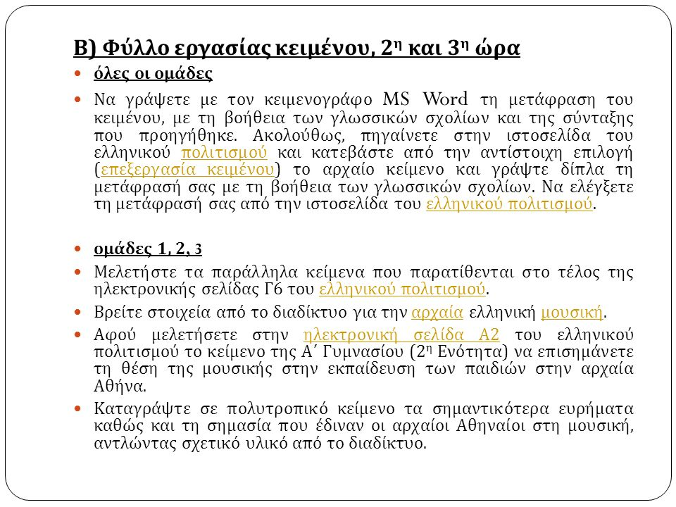 Β ) Φύλλο εργασίας κειμένου, 2 η και 3 η ώρα όλες οι ομάδες Να γράψετε με τον κειμενογράφο MS Word τη μετάφραση του κειμένου, με τη βοήθεια των γλωσσικών σχολίων και της σύνταξης που προηγήθηκε.