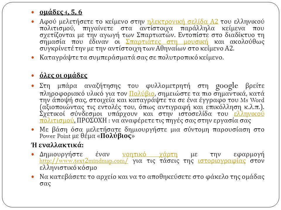 ομάδες 4, 5, 6 Αφού μελετήσετε το κείμενο στην ηλεκτρονική σελίδα Α 2 του ελληνικού πολιτισμού, πηγαίνετε στα αντίστοιχα παράλληλα κείμενα που σχετίζονται με την αγωγή των Σπαρτιατών.