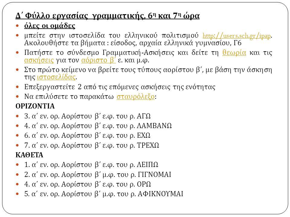 Δ΄ Φύλλο εργασίας γραμματικής, 6 η και 7 η ώρα όλες οι ομάδες μπείτε στην ιστοσελίδα του ελληνικού πολιτισμού http://users.sch.gr/ipap.