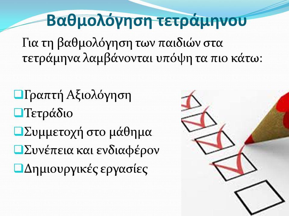 Βαθμολόγηση τετράμηνου Για τη βαθμολόγηση των παιδιών στα τετράμηνα λαμβάνονται υπόψη τα πιο κάτω:  Γραπτή Αξιολόγηση  Τετράδιο  Συμμετοχή στο μάθημα  Συνέπεια και ενδιαφέρον  Δημιουργικές εργασίες