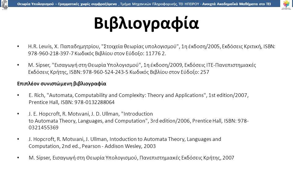 1616 Θεωρία Υπολογισμού – Γραμματικές χωρίς συμφραζόμενα, Τμήμα Μηχανικών Πληροφορικής, ΤΕΙ ΗΠΕΙΡΟΥ - Ανοιχτά Ακαδημαϊκά Μαθήματα στο ΤΕΙ Ηπείρου Βιβλιογραφία H.R.