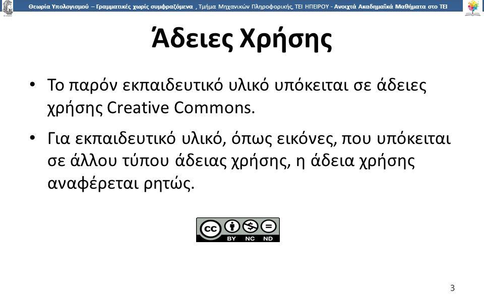 3 Θεωρία Υπολογισμού – Γραμματικές χωρίς συμφραζόμενα, Τμήμα Μηχανικών Πληροφορικής, ΤΕΙ ΗΠΕΙΡΟΥ - Ανοιχτά Ακαδημαϊκά Μαθήματα στο ΤΕΙ Ηπείρου Άδειες Χρήσης Το παρόν εκπαιδευτικό υλικό υπόκειται σε άδειες χρήσης Creative Commons.