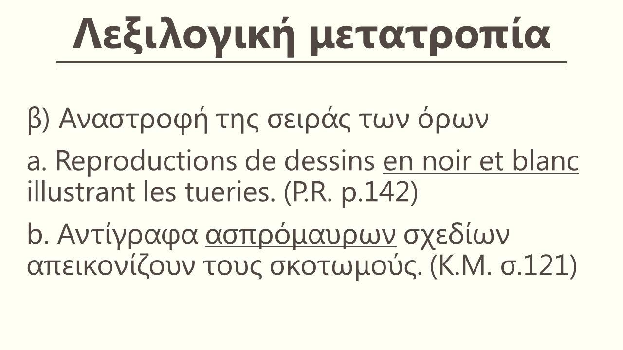 Λεξιλογική μετατροπία β) Αναστροφή της σειράς των όρων a.