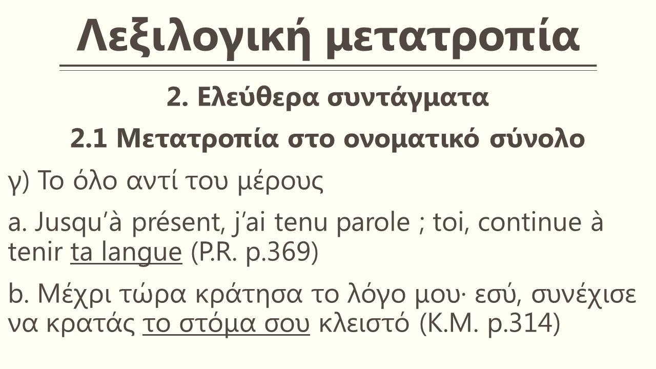 Λεξιλογική μετατροπία 2.