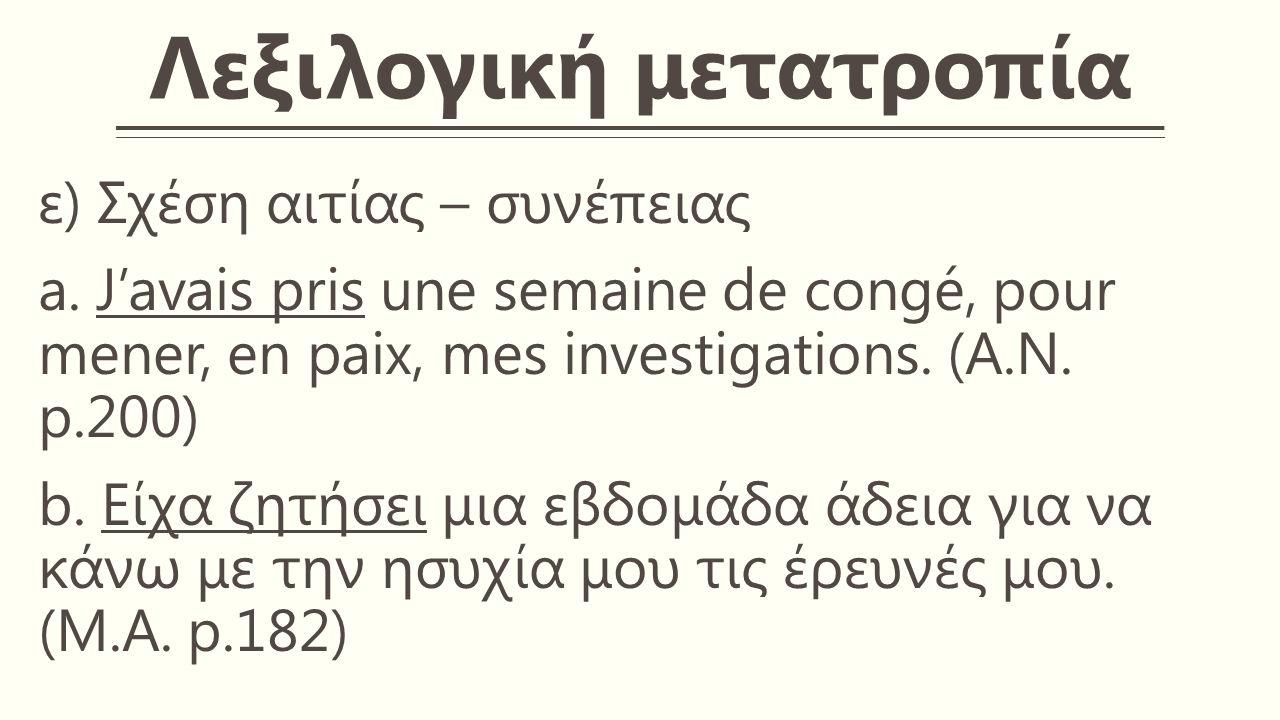 Λεξιλογική μετατροπία ε) Σχέση αιτίας – συνέπειας a.
