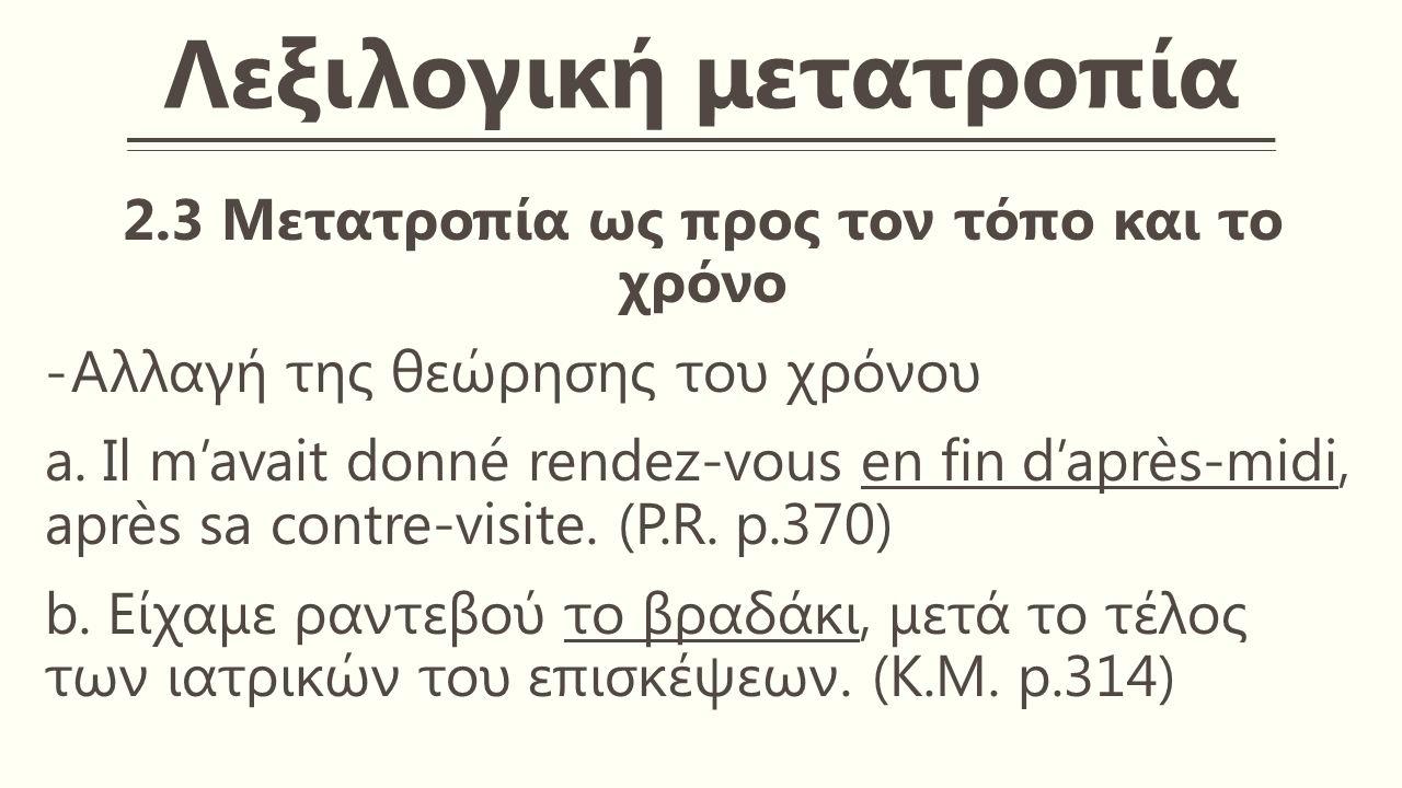Λεξιλογική μετατροπία 2.3 Μετατροπία ως προς τον τόπο και το χρόνο -Αλλαγή της θεώρησης του χρόνου a.