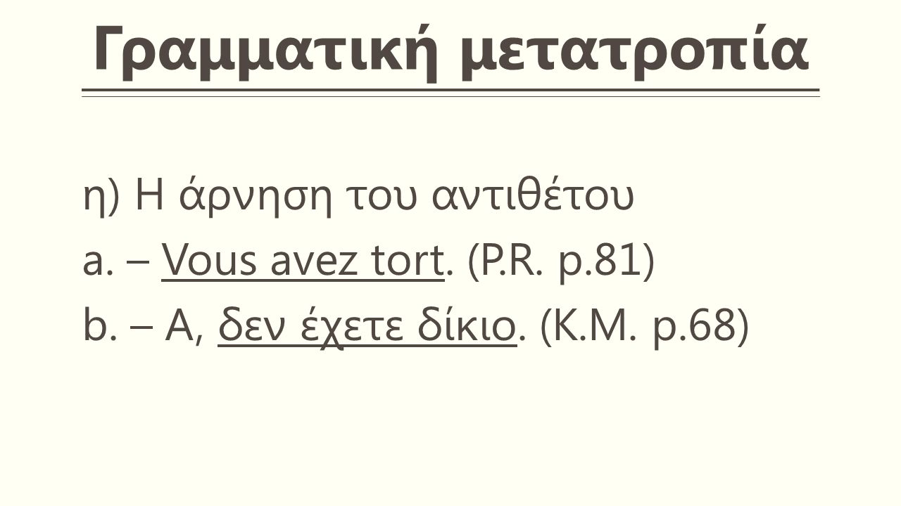 Γραμματική μετατροπία η) Η άρνηση του αντιθέτου a.