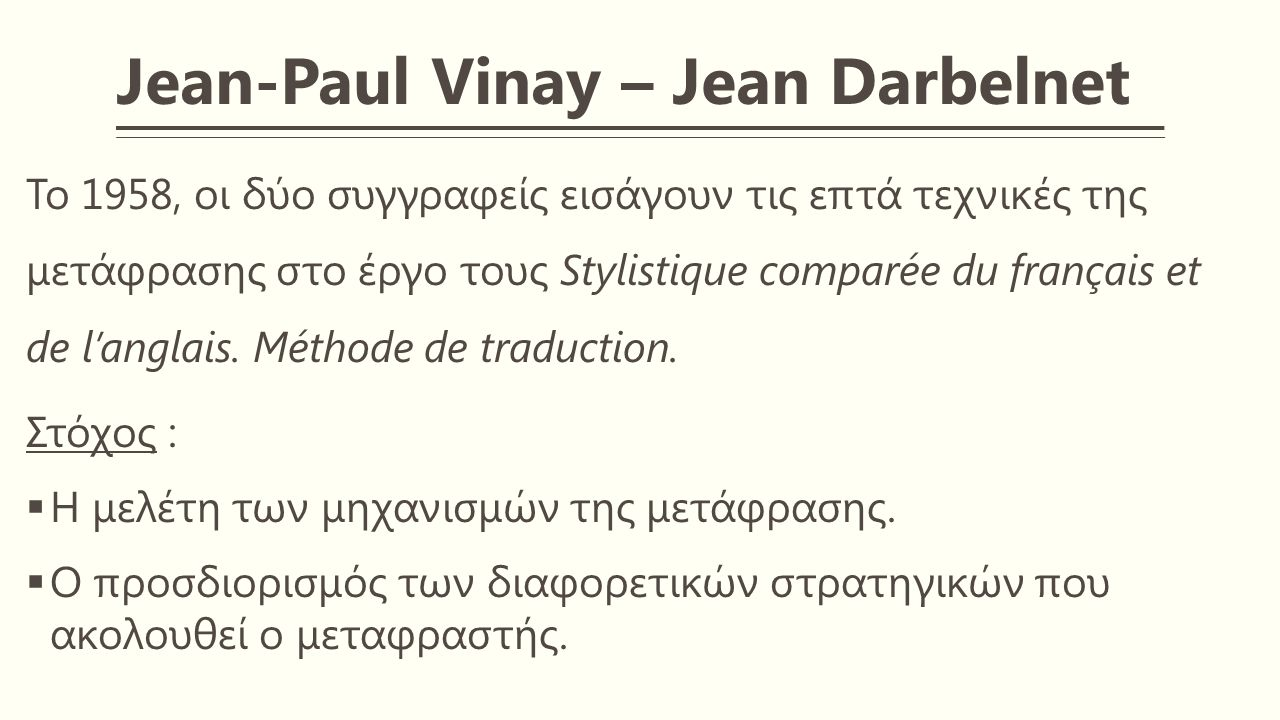 Jean-Paul Vinay – Jean Darbelnet Το 1958, οι δύο συγγραφείς εισάγουν τις επτά τεχνικές της μετάφρασης στο έργο τους Stylistique comparée du français et de l'anglais.