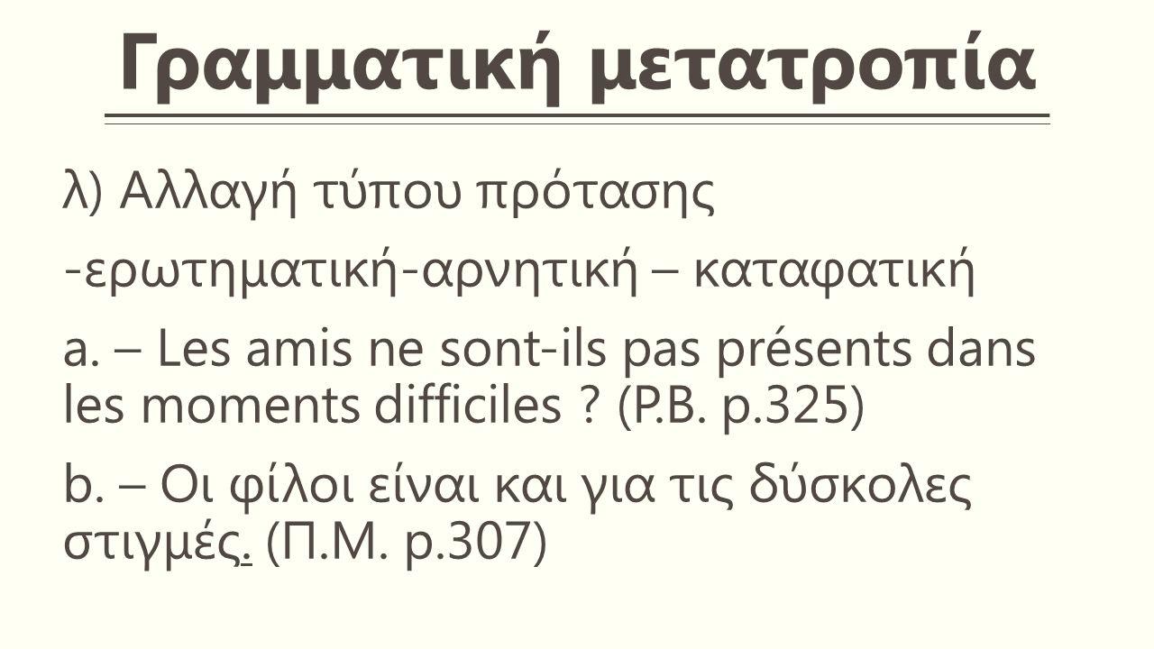 Γραμματική μετατροπία λ) Αλλαγή τύπου πρότασης -ερωτηματική-αρνητική – καταφατική a.
