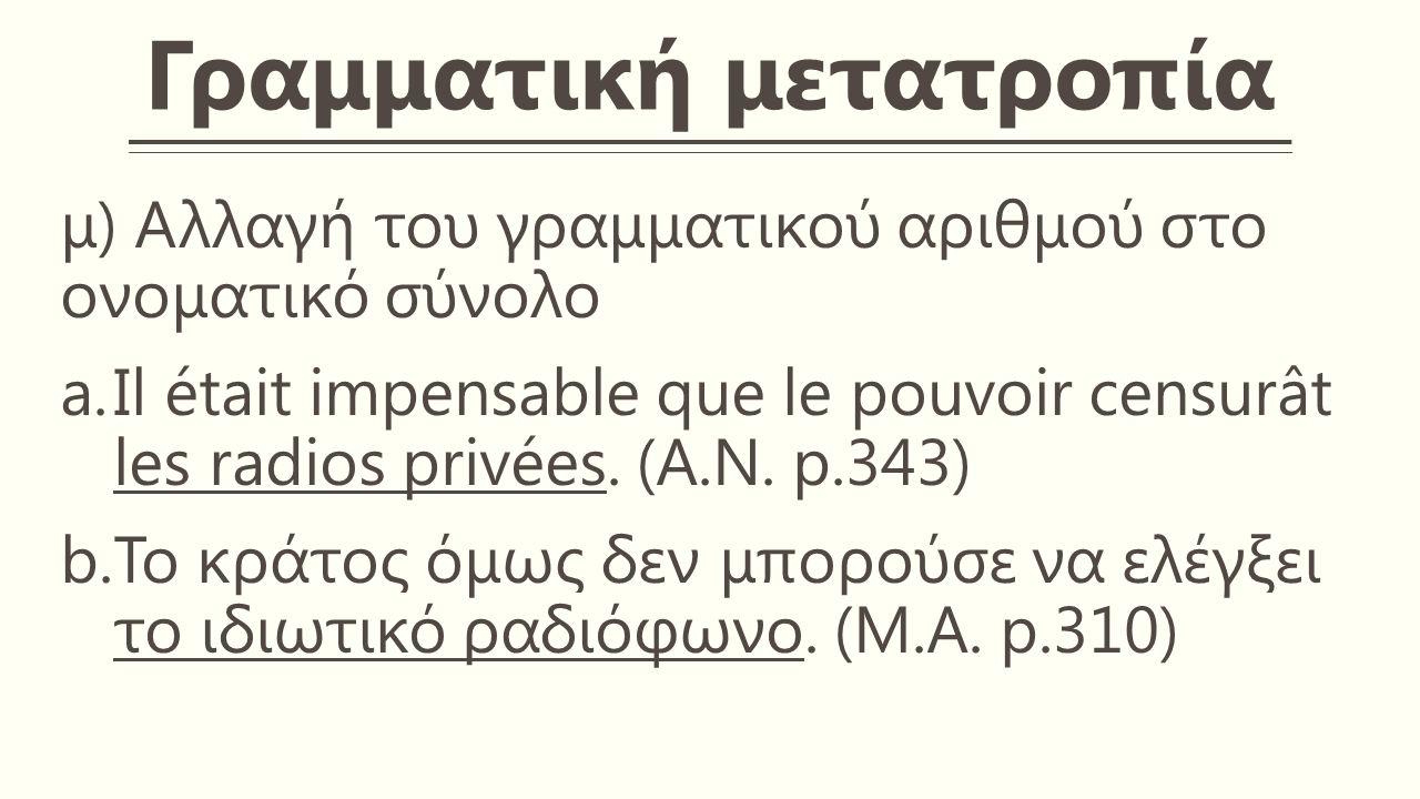 Γραμματική μετατροπία μ) Αλλαγή του γραμματικού αριθμού στο ονοματικό σύνολο a.Il était impensable que le pouvoir censurât les radios privées.