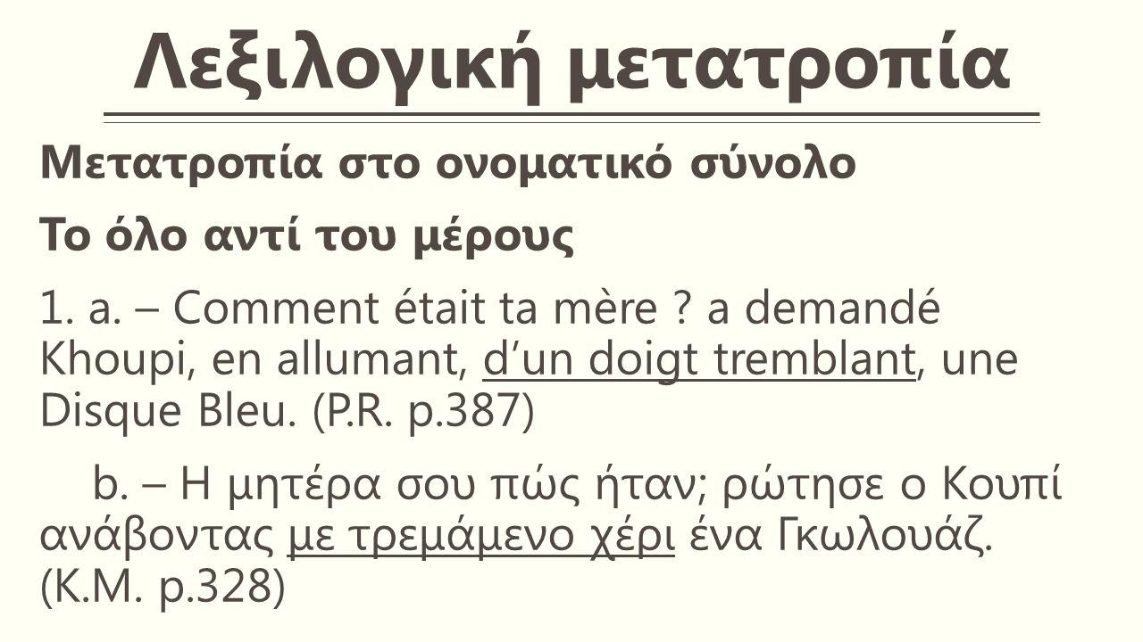 Λεξιλογική μετατροπία Μετατροπία στο ονοματικό σύνολο Το όλο αντί του μέρους 1.