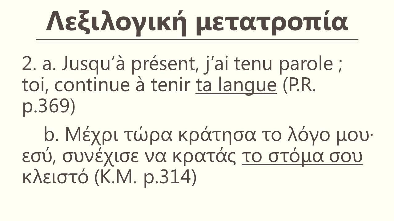 Λεξιλογική μετατροπία 2. a.