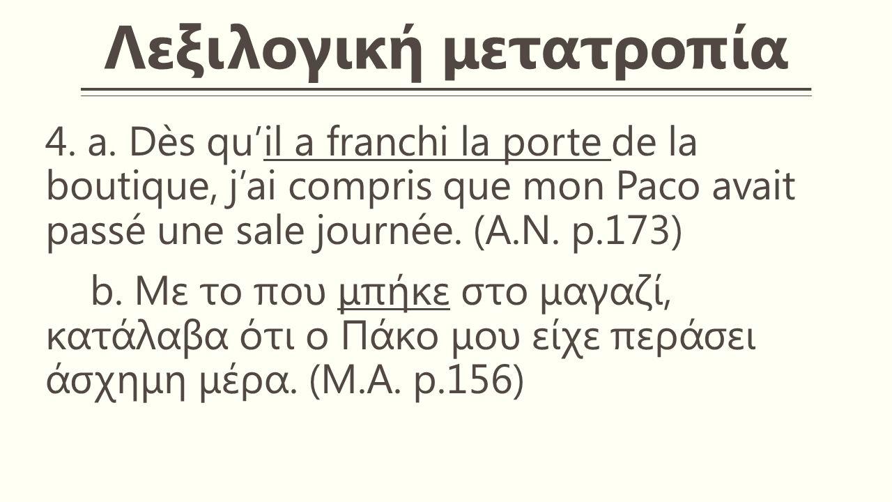 Λεξιλογική μετατροπία 4. a.