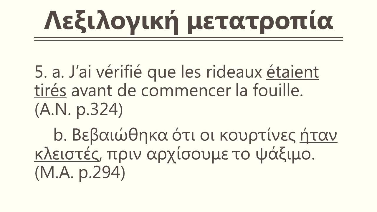Λεξιλογική μετατροπία 5. a.