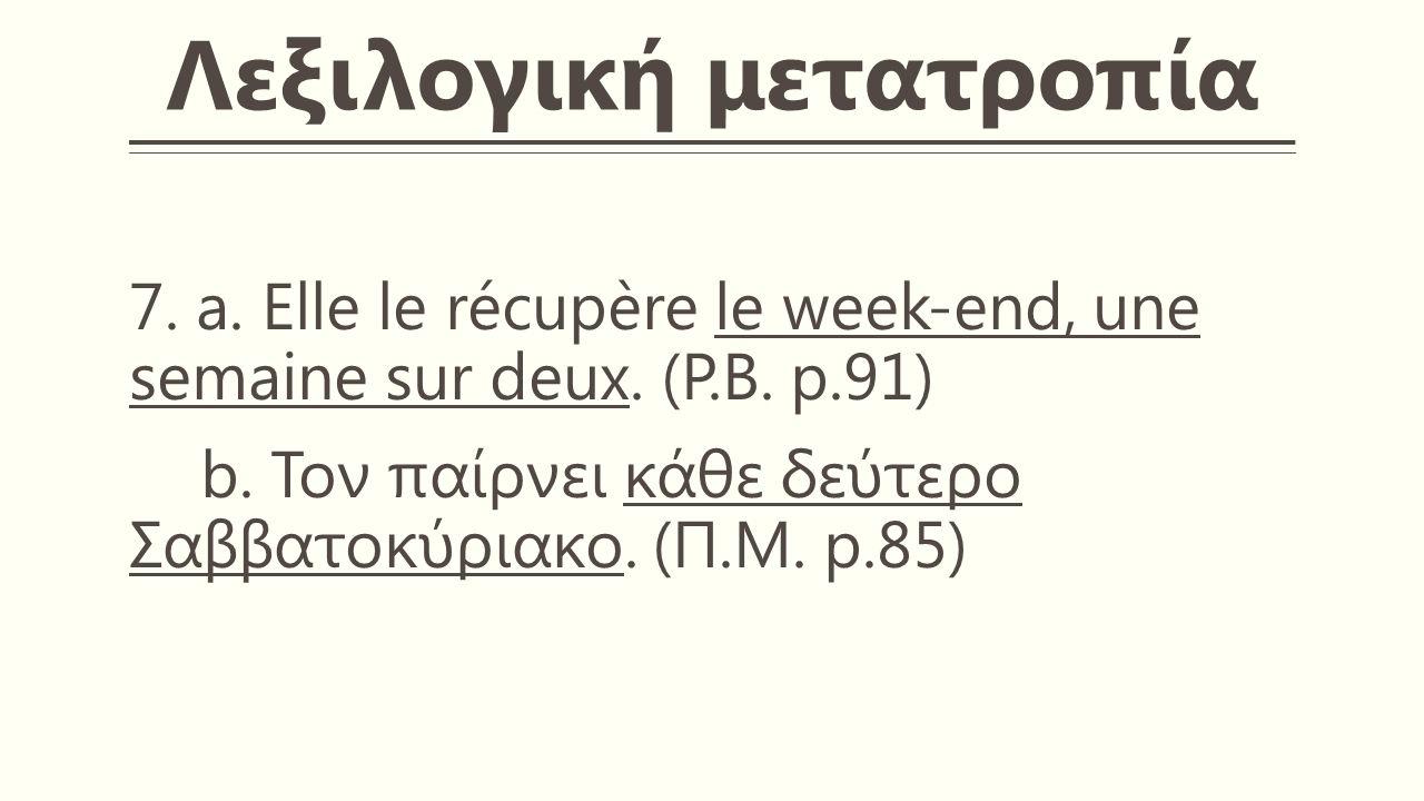 Λεξιλογική μετατροπία 7. a. Elle le récupère le week-end, une semaine sur deux.