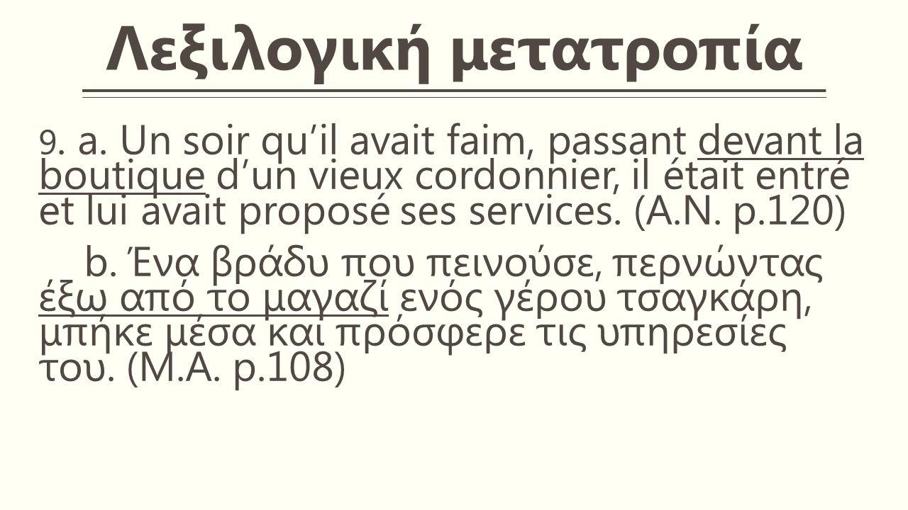 Λεξιλογική μετατροπία 9. a.