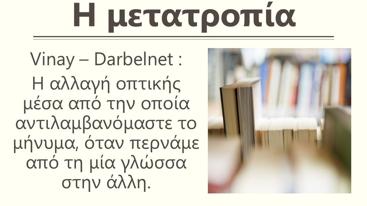 Γενικότερη τάση των δύο γλωσσών  Ελληνική γλώσσα: έχει την τάση να εστιάζει στο αποτέλεσμα μιας πράξης και να παρουσιάζει τα γεγονότα με τρόπο, πολύ συχνά, γενικό και αφηρημένο.
