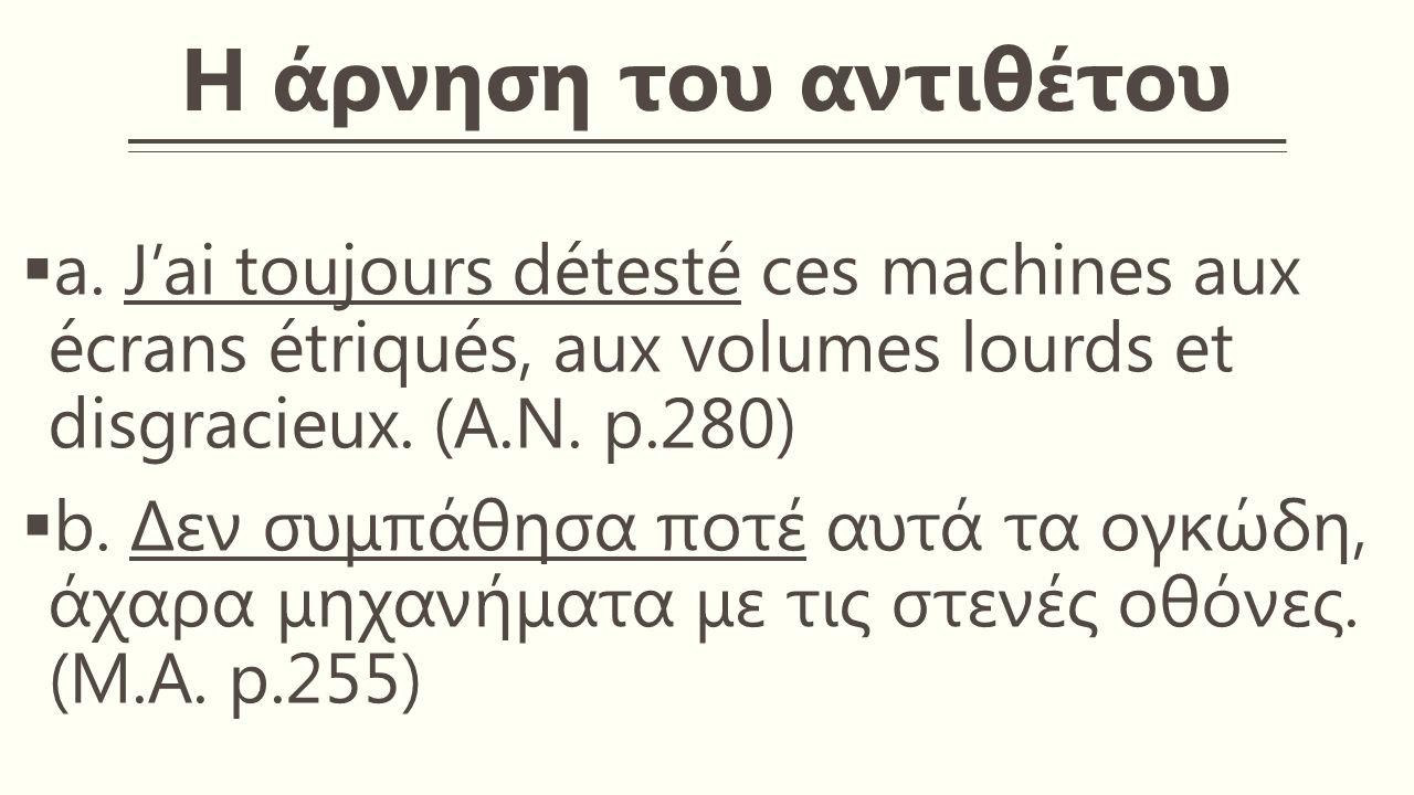 Λεξιλογική μετατροπία -Αλλαγή της θεώρησης του τόπου a.