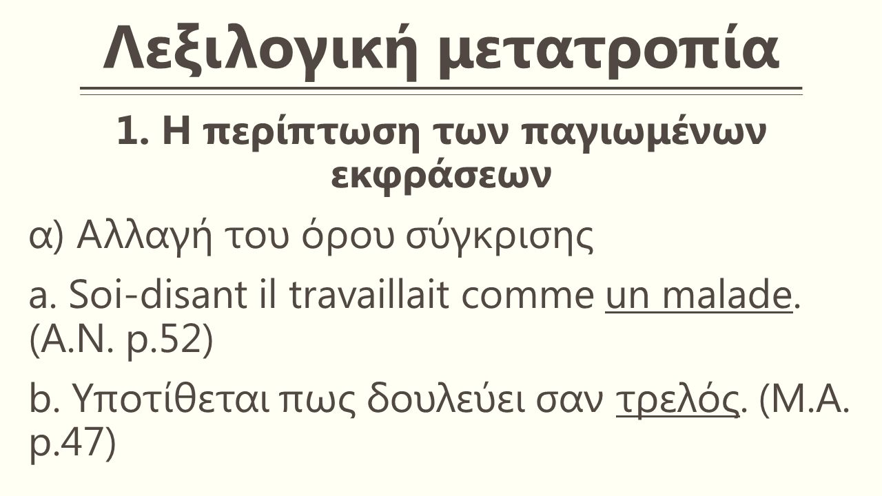 Λεξιλογική μετατροπία 1. Η περίπτωση των παγιωμένων εκφράσεων α) Αλλαγή του όρου σύγκρισης a.