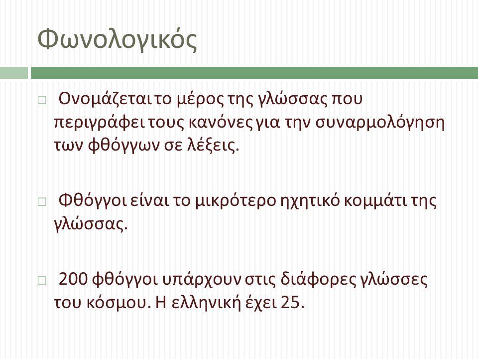  Κάθε γλώσσα έχει το δικό της σύστημα κανόνων για την συναρμολόγηση των φθόγγων σε λέξεις.