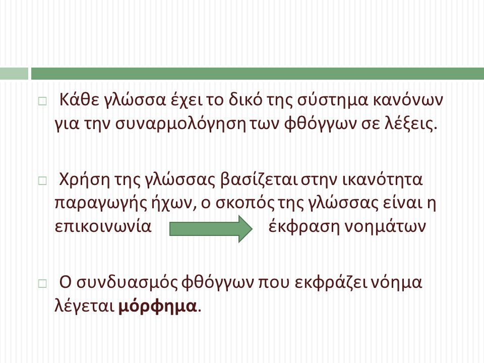  Κάθε γλώσσα έχει το δικό της σύστημα κανόνων για την συναρμολόγηση των φθόγγων σε λέξεις.  Χρήση της γλώσσας βασίζεται στην ικανότητα παραγωγής ήχω