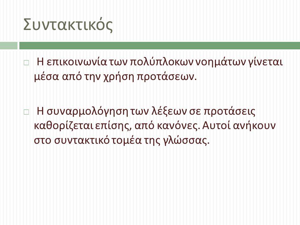 Συντακτικός τομέας Βασικοί κανόνες Βαθιά Σημασιολογικός Σ.
