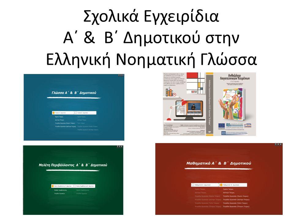 Σχολικά Εγχειρίδια Α΄ & Β΄ Δημοτικού στην Ελληνική Νοηματική Γλώσσα