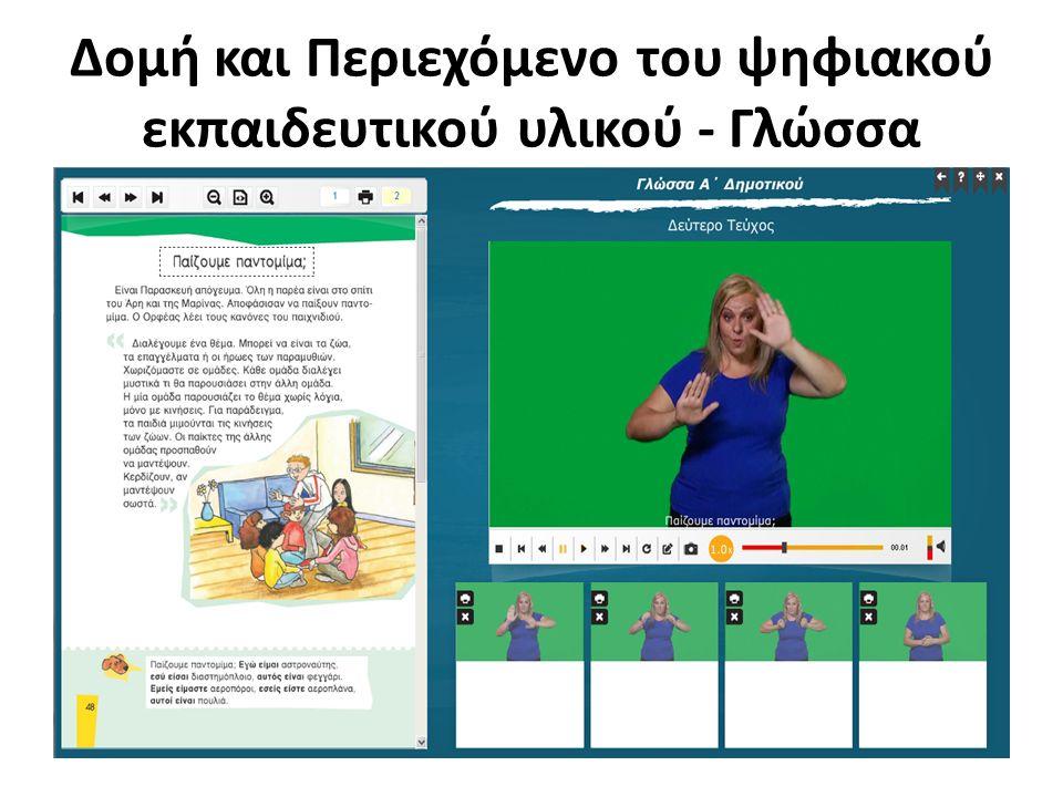 Δομή και Περιεχόμενο του ψηφιακού εκπαιδευτικού υλικού - Γλώσσα