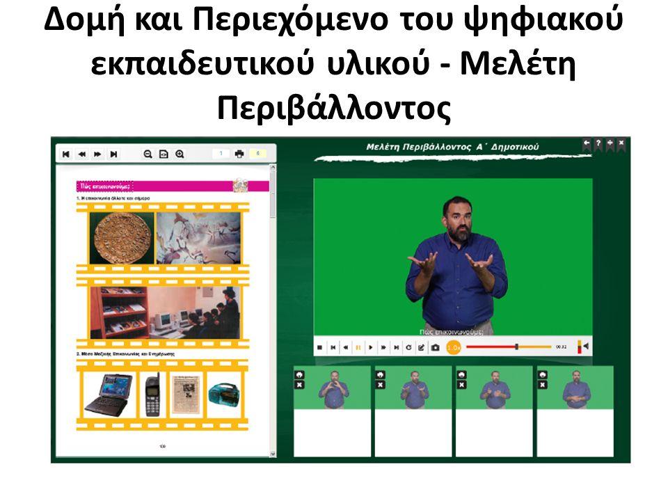 Δομή και Περιεχόμενο του ψηφιακού εκπαιδευτικού υλικού - Μελέτη Περιβάλλοντος