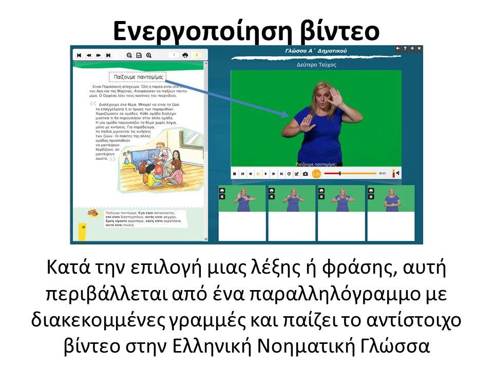 Ενεργοποίηση βίντεο Κατά την επιλογή μιας λέξης ή φράσης, αυτή περιβάλλεται από ένα παραλληλόγραμμο με διακεκομμένες γραμμές και παίζει το αντίστοιχο βίντεο στην Ελληνική Νοηματική Γλώσσα