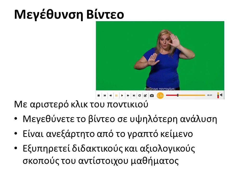 Μεγέθυνση Βίντεο Με αριστερό κλικ του ποντικιού Μεγεθύνετε το βίντεο σε υψηλότερη ανάλυση Είναι ανεξάρτητο από το γραπτό κείμενο Εξυπηρετεί διδακτικούς και αξιολογικούς σκοπούς του αντίστοιχου μαθήματος