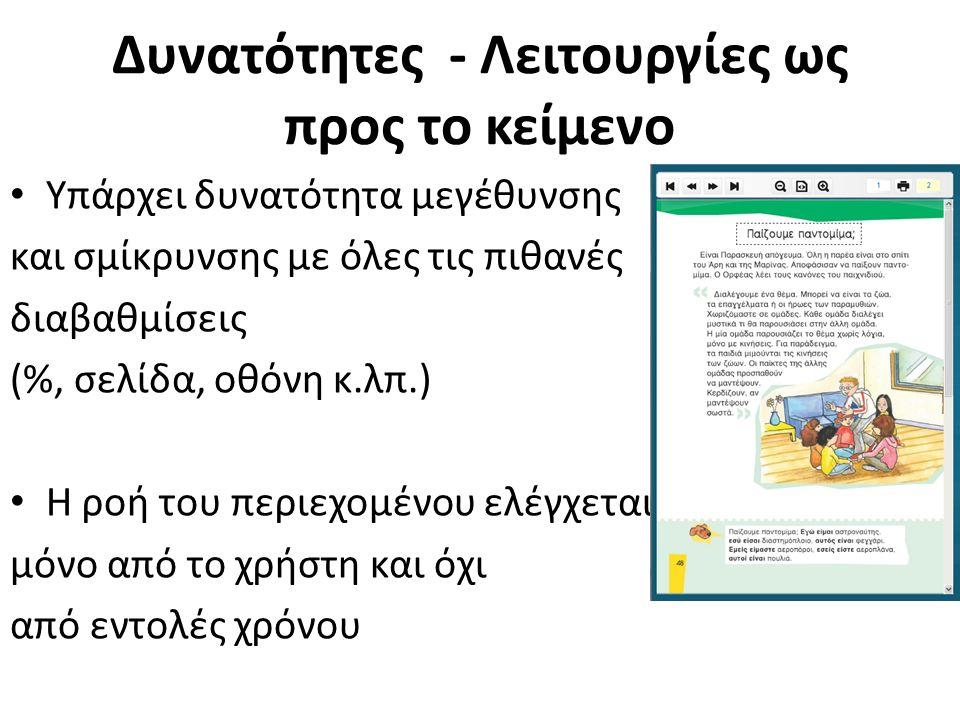 Δυνατότητες - Λειτουργίες ως προς το κείμενο Υπάρχει δυνατότητα μεγέθυνσης και σμίκρυνσης με όλες τις πιθανές διαβαθμίσεις (%, σελίδα, οθόνη κ.λπ.) Η ροή του περιεχομένου ελέγχεται μόνο από το χρήστη και όχι από εντολές χρόνου