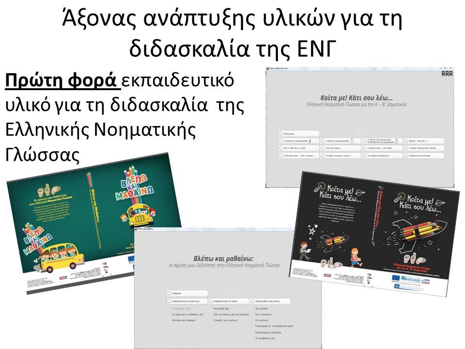 Άξονας ανάπτυξης υλικών για τη διδασκαλία της ΕΝΓ Πρώτη φορά εκπαιδευτικό υλικό για τη διδασκαλία της Ελληνικής Νοηματικής Γλώσσας