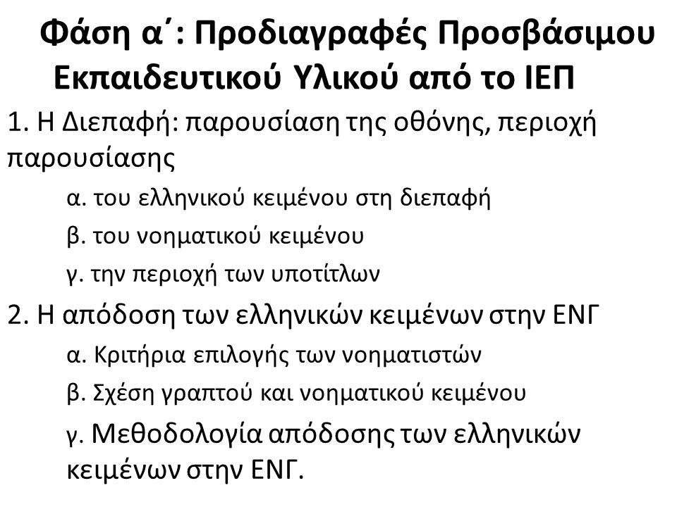 Φάση α΄: Προδιαγραφές Προσβάσιμου Εκπαιδευτικού Υλικού από το ΙΕΠ 1.