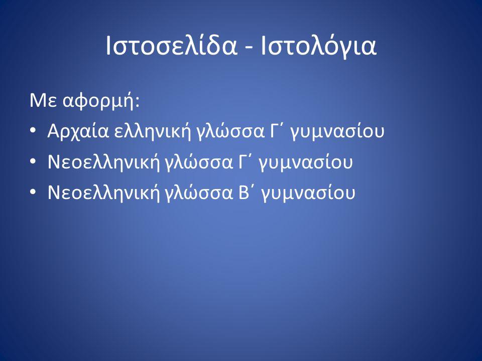 Ιστοσελίδα - Ιστολόγια Με αφορμή: Αρχαία ελληνική γλώσσα Γ΄ γυμνασίου Νεοελληνική γλώσσα Γ΄ γυμνασίου Νεοελληνική γλώσσα Β΄ γυμνασίου