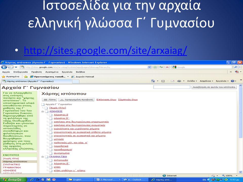 Ιστοσελίδα για την αρχαία ελληνική γλώσσα Γ΄ Γυμνασίου http://sites.google.com/site/arxaiag/