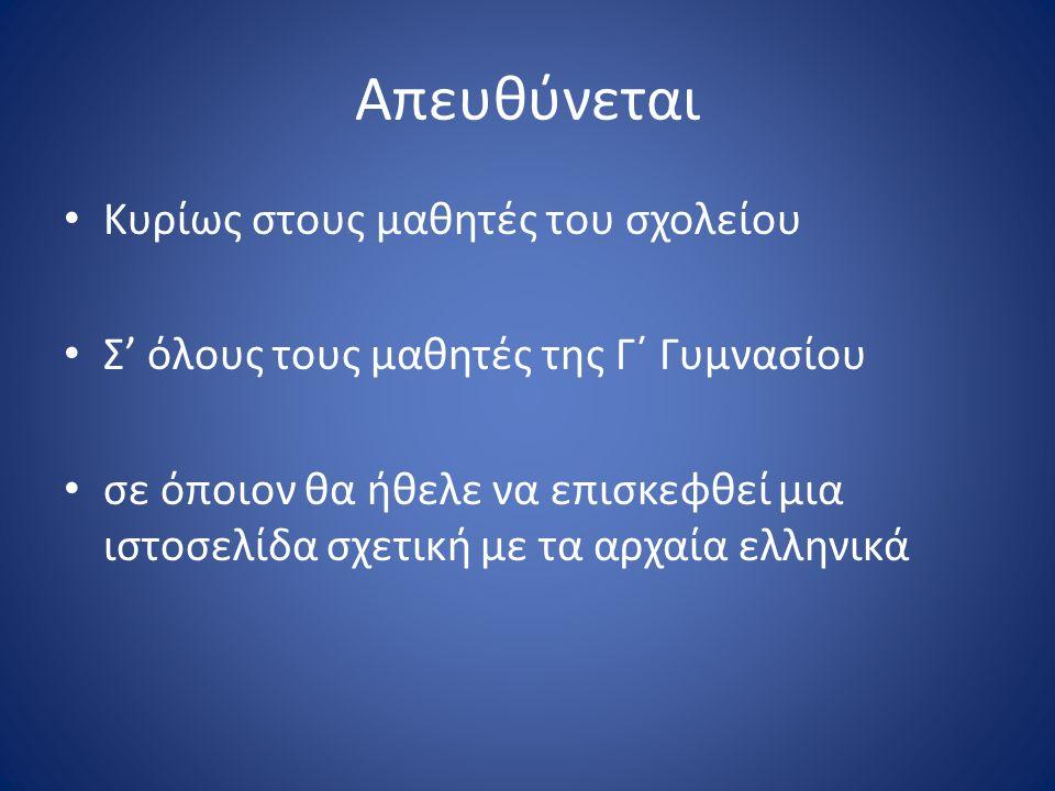 Απευθύνεται Κυρίως στους μαθητές του σχολείου Σ' όλους τους μαθητές της Γ΄ Γυμνασίου σε όποιον θα ήθελε να επισκεφθεί μια ιστοσελίδα σχετική με τα αρχαία ελληνικά