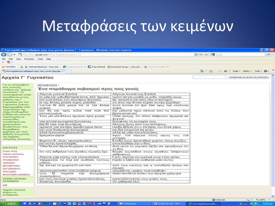 Μεταφράσεις των κειμένων