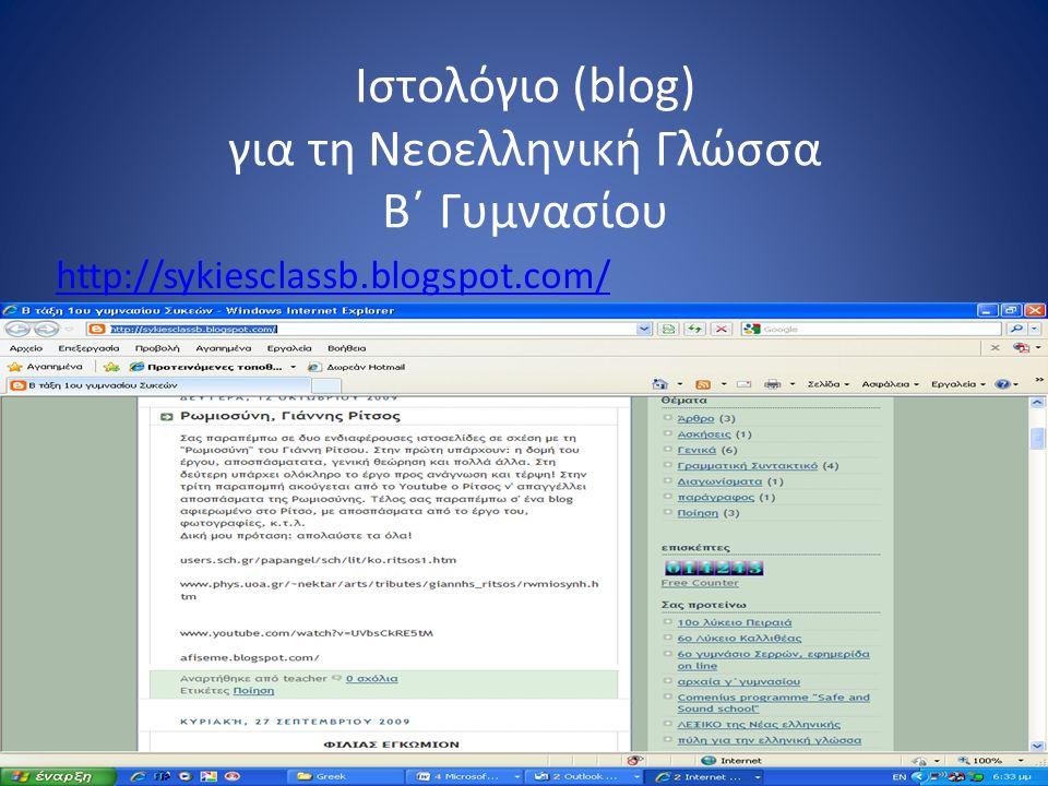 Ιστολόγιο (blog) για τη Νεοελληνική Γλώσσα Β΄ Γυμνασίου http://sykiesclassb.blogspot.com/