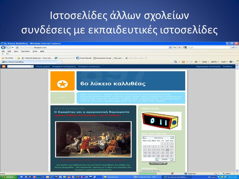 Ιστοσελίδες άλλων σχολείων συνδέσεις με εκπαιδευτικές ιστοσελίδες
