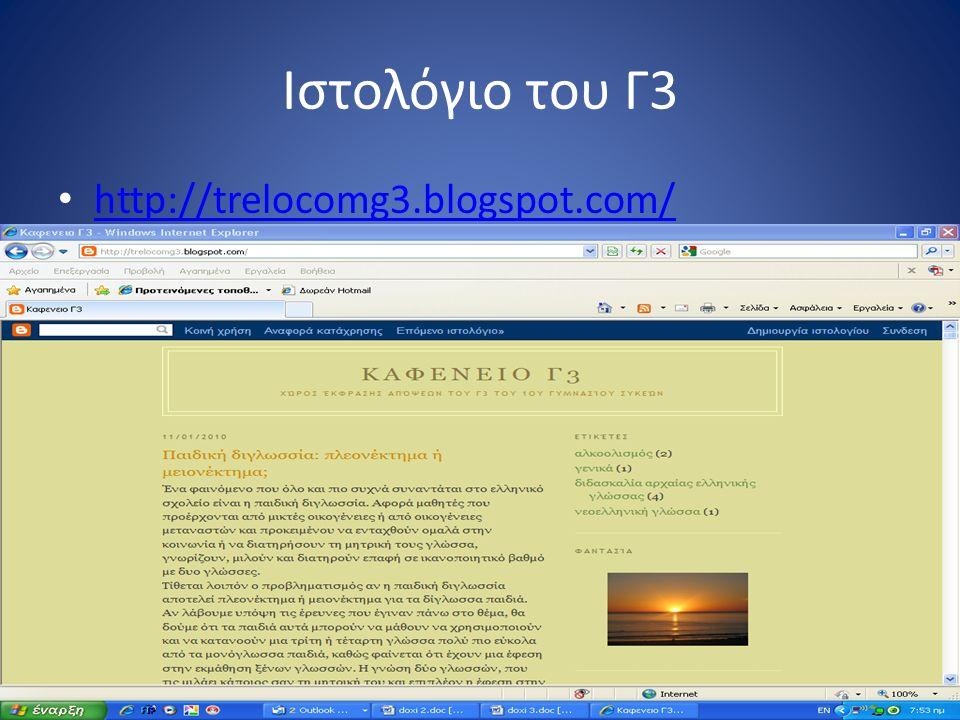 Ιστολόγιο του Γ3 http://trelocomg3.blogspot.com/